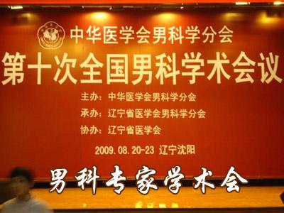中华医学会男科学分会